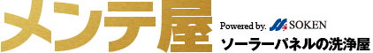 ソーラーパネルの洗浄屋「メンテ屋」powered by.SOKEN